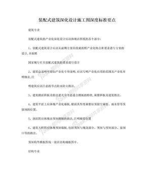 施工图深度标准(最新).doc