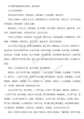 背诵用正体字黄帝内经素问无注疏.doc