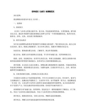 初中语文《台阶》说课稿范文.docx