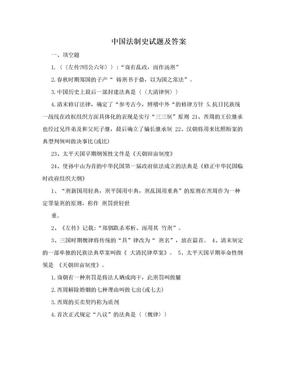 中国法制史试题及答案.doc