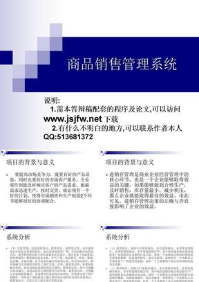 VB商品销售管理系统论文及毕业设计_答辩稿.ppt
