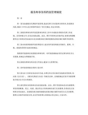 税务师事务所档案管理制度.doc