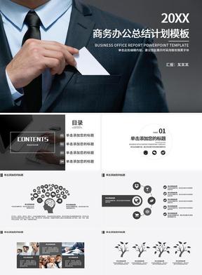 黑白灰风格商务办公总结计划PPT模板.pptx