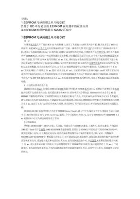 EEPROM的应用.doc