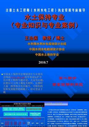 注册工程师水土保持专业知识与专业案例讲义 王治国.ppt