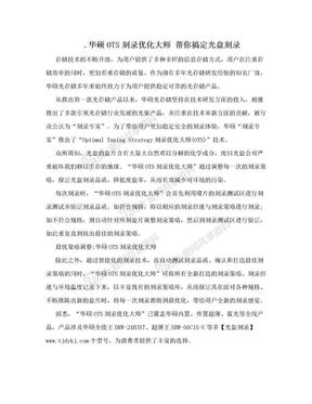 .华硕OTS刻录优化大师 帮你搞定光盘刻录.doc