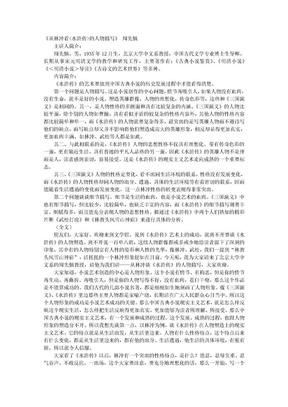 水浒人物塑造——风雪山神庙.doc