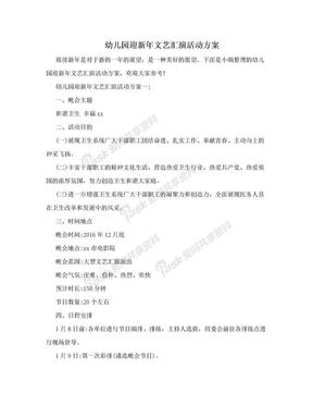 幼儿园迎新年文艺汇演活动方案.doc