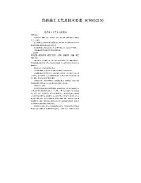 瓷砖施工工艺及技术要求_1670652105.doc