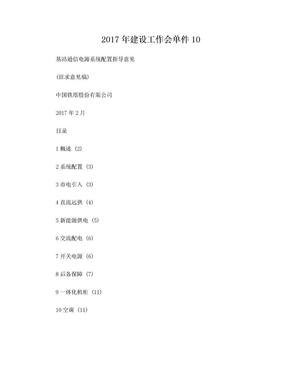 基站通信电源系统配置指导意见.doc