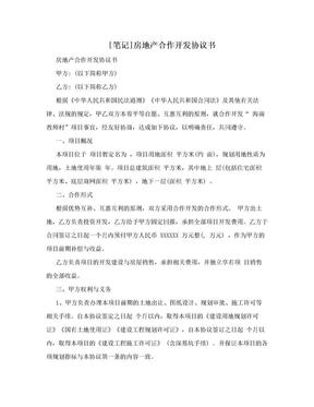 [笔记]房地产合作开发协议书.doc