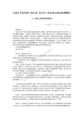 辩证看务实办·理论热点面对面2012.doc