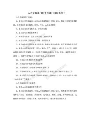 人力资源部门职责及部门岗位说明书.doc