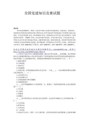 全国党建知识竞赛试题.doc