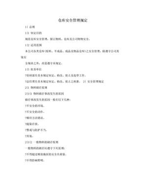 仓库安全管理规定.doc