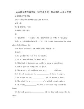 云南师范大学商学院《大学英语2》期末考试 A卷及答案.doc
