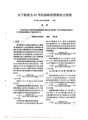 水下航速为80节的战略核潜艇动力原理.pdf