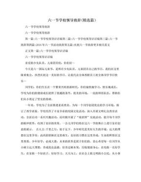六一节学校领导致辞(精选篇).doc
