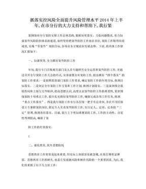 银行案件防控工作报告.doc
