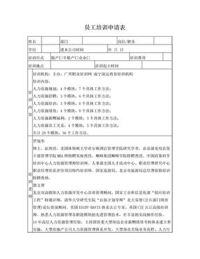 企业员工外出培训申请报告表(模板).doc