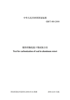 GB_T 480-2000 煤的铝甑低温干馏试验方法.doc