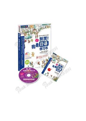 别笑!我是日语学习书.pdf