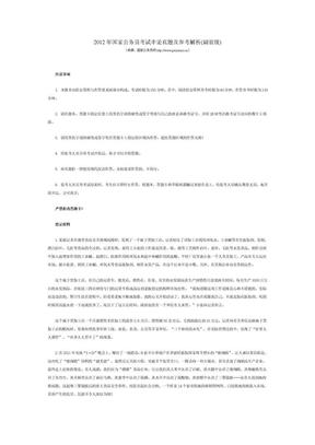 2012年国家公务员考试申论真题及参考解析(副省级)完整版.doc
