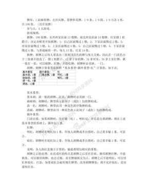 麻将技术——血流成河(换三张).doc