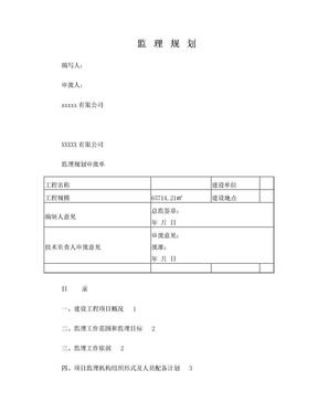 框架结构监理规划.doc