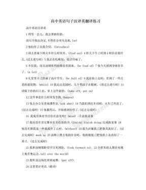 高中英语句子汉译英翻译练习.doc