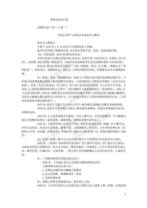 秽迹金刚法汇编 - 佛友修学交流苑 - 藏密修海 - Powered by Discuz!.doc
