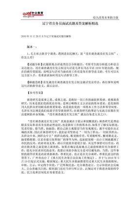 辽宁省公务员面试真题及答案解析精选.doc