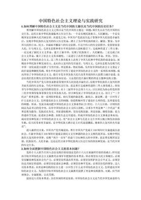 中国特色社会主义理论与实践研究考试题目及答案.doc