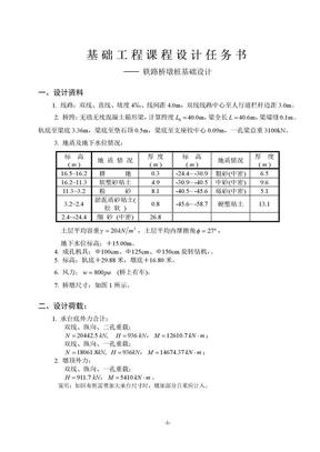 基础工程课程设计任务书.doc