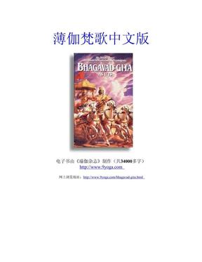 薄伽梵歌   翻译中文版.pdf