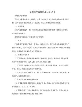 文明生产管理制度(化工厂).doc