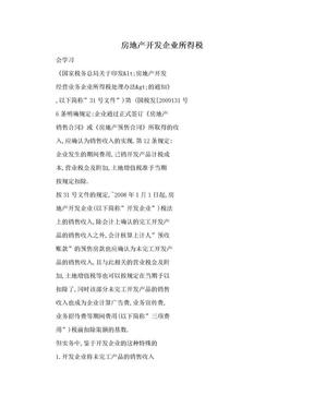 房地产开发企业所得税.doc