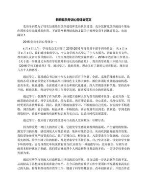 教师党员冬训心得体会范文.docx