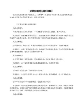 法宣在线登录平台官网【登录】.docx