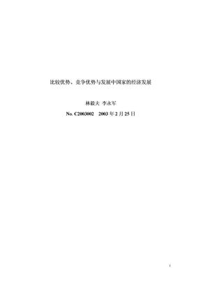 比较优势、竞争优势与发展中国家的经济发展.doc