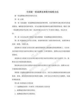 全国新一轮退耕还林检查验收办法.doc