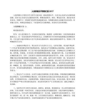 入党积极分子思想汇报2017.docx