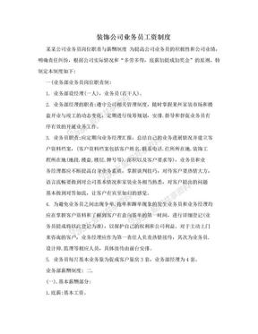 装饰公司业务员工资制度.doc