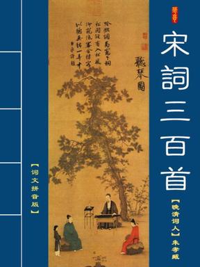 《宋词三百首》拼音版.pdf