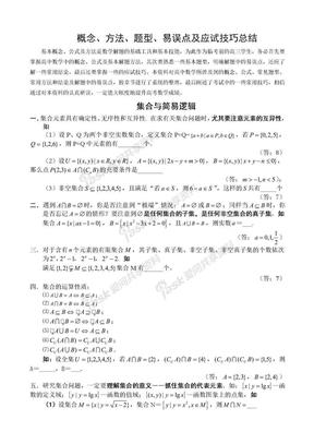 2013届高考数学复习专题总结.doc