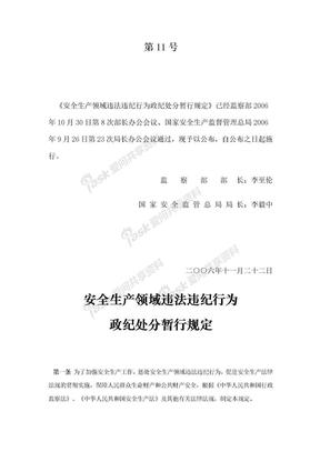 安全生产领域违法违纪行为政纪处分暂行规定.doc