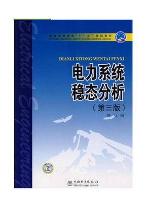 电力系统稳态分析(第三版) 陈珩编著.pdf