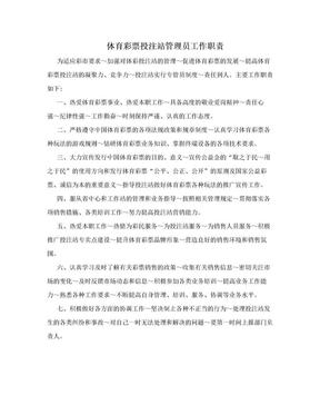 体育彩票投注站管理员工作职责.doc