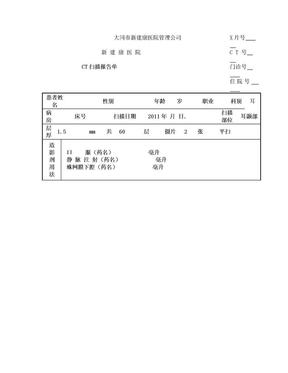 中耳乳突炎.doc
