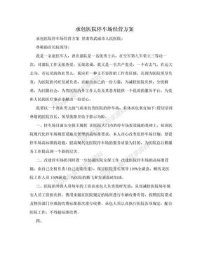 承包医院停车场经营方案.doc